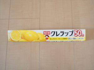 【手作りティアラケース】サランラップ