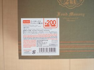 【手作りティアラケース】ダイソー 本型収納ボックス